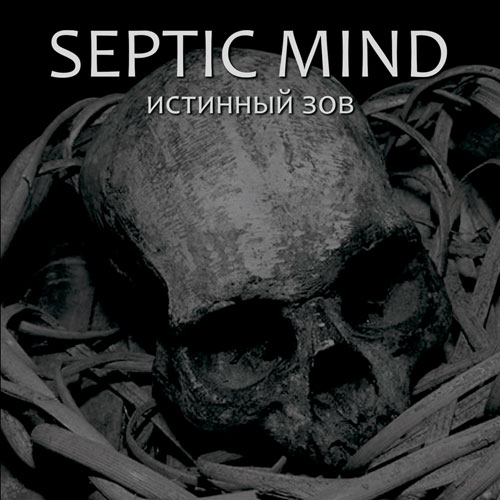 septic mind